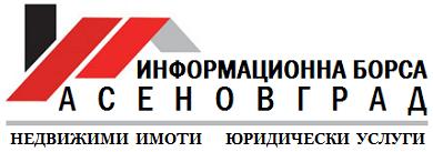 Информационна Борса Асеновград